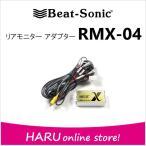 ビートソニック  リアモニターアダプター RMX-04  トヨタディーラーオプションリアモニターに市販ナビの映像が映せる!!
