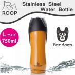 犬 散歩 水筒 携帯 給水ボトル ROOP ステンレスボトル Lサイズ(750ml) カラー:オレンジ 犬 猫 ペット用 水筒 カラビナ付きで軽量コンパクト!