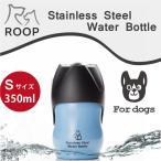 犬 散歩 水筒 携帯 給水ボトル ROOP ステンレスボトル Sサイズ(350ml) カラー:ブルー 犬 猫 ペット用 水筒 カラビナ付きで軽量コンパクト! ループ