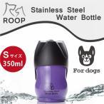 犬 散歩 水筒 携帯 給水ボトル ROOP ステンレスボトル Sサイズ(350ml) カラー:パープル 犬 猫 ペット用 水筒 カラビナ付きで軽量コンパクト!