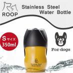 犬 散歩 水筒 携帯 給水ボトル ROOP ステンレスボトル Sサイズ(350ml) カラー:イエロー 犬 猫 ペット用 水筒 カラビナ付きで軽量コンパクト!