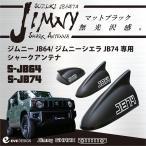 【ジムニー JB64 / ジムニーシエラ JB74】ジムニーJB64/74専用 シャークアンテナ S-JB64 / S-JB74  マットブラック(つや消し黒)