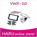 ビートソニック VWX-10 オーディオ ナビ交換キット ゴルフIV/V