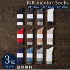 【10%OFF】メンズ リブ バイカラー ソックス 3Pセット 23〜29cm 選べる 靴下 3足 セット カジュアル 大きいサイズ 綿混 通年 春 夏