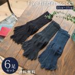 6足組 5本指 メンズ 靴下 綿 100% ビジネス & アウトドア セット 25 ~ 27cm