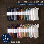 メンズ リブ カラー ソックス 3P セット 22〜29cm  カジュアル 大きいサイズ 綿混 通年