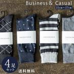 5足組 カジュアル メンズ 靴下 ビジカジ 柄 デザイン ビジネスソックス セット 25 ~ 27cm