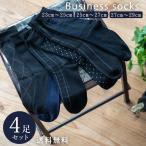 メンズ 紳士 ビジネス フォーマルソックス 靴下 4足組 セット ブラック ダーク系 23cm〜29cm  大きいサイズ 通年