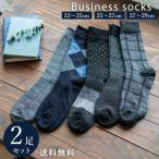 2足組 メンズ 紳士 ビジネス フォーマルソックス 靴下 セット ブラック ダーク系 25cm〜29cm 大きいサイズ 紳士靴下 通年