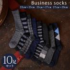 【10%off】10足組 メンズ 紳士 ビジネス フォーマルソックス 靴下 セット ブラック ダーク系 25cm〜29cm  紳士靴下 通年