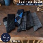 5足組 メンズ 紳士 ビジネス フォーマルソックス 靴下 セット ブラック ダーク系 25cm〜29cm 大きいサイズ 紳士靴下 通年