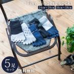 5本指 靴下 5足組 セット メンズ スニーカー ソックス ショート 靴下 25~29 cm