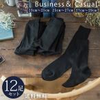 紳士 靴下 メンズ ビジネス 黒 ブラック ソックス 12足 セット 抗菌 防臭 大きいサイズ 25cm 〜 29cm