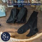 一般袜子 - 紳士 靴下 メンズ ビジネス 黒 ブラック ソックス 8足 セット 抗菌 防臭 大きいサイズ 25cm 〜 29cm