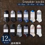 其它 - 12足組 シンプル 靴下 メンズ おしゃれ くるぶし ソックス カジュアル スニーカー 23 ~ 29 cm セット 大きいサイズ オシャレ