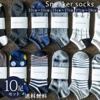 10足組 メンズ ショートソックス くるぶし ソックス カジュアル スニーカー 靴下 23 ~ 29 cm セット 柄 ボーダー チェック 夏用ソックス