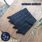 日本製 オーガニック コットン 100% 5足組 セット 靴下 メンズ フォーマル ビジネス ソックス 25~29 cm 大きいサイズ
