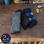 2足セット ビジネス 暖か パイル ソックス メンズ 靴下 フォーマル 紳士 25cm ~ 29cm