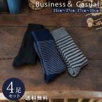 4足セット ビジネス 暖か パイル ソックス メンズ 靴下 フォーマル 紳士 25cm ~ 29cm