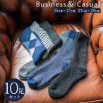 10足セット ビジネス 暖か パイル ソックス メンズ 靴下 フォーマル 紳士 25cm ~ 29cm