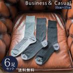 6足組 ストライプ シック クール カジュアル ソックス セット 綿混 紳士 靴下 ビジネス 柄 メンズ 25 ~ 27cm