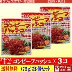 ショッピングコン オキハム ミニ コンビーフハッシュ 75g × 3個 【送料込み】 クリックポスト配送