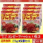 ショッピングコン オキハム ミニ コンビーフハッシュ 75g × 6個 【送料込み】 クリックポスト配送