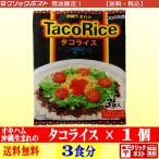 オキハム タコライス 3食分入 1袋 全国送料無料 クリックポスト配送 【沖縄生まれの TacoRice】