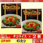 Other - オキハム タコライス 3食分入 2袋 全国送料無料 クリックポスト配送 【沖縄生まれの TacoRice】