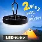 LEDランタン 電池式 LED ランタン キャンプ COB 小型 明るい ライト 手持ち 吊り下げ アウトドア キャンプライト