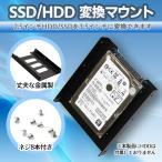 SSD HDD 変換マウント 2.5 3.5 インチ 変換 マウント マウンタ アダプター ブラケット 2.5インチ 3.5インチ SSD換装 クローン PC用 HDD増設 SSD交換