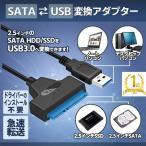 SATA USB 変換 SATA変換ケーブル USB3.0 2.5 HDD SSD SATA to USBケーブル SSD換装 ハードディスク インチ アダプター クローン