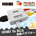 HDMI RCA 変換 アダプタ AVケーブル AV ケーブル コンポジット 端子 車 ゲーム AV出力 変換コンバーター カーナビ テレビ