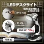 デスクライト LED スタンド コードレス 勉強 机 読書灯 学習 子供 電池式 ランプ 卓上ライト デスク ライト 寝室 軽量 角度調節