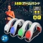 アームバンド LED ジョギング ランニング ウォーキング アームベルト 腕 バンド 防犯 セーフティベルト 反射材 反射バンド メンズ レディース 安全ライト