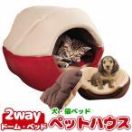 猫ベッド ネコ用 ペット ベッド ドーム ハウス 犬用 ペット用 キャット マットドック用品 クッション付選べる2色!