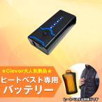 ヒートベスト専用予備バッテリー ※バッテリー単品です。 ヒートベストは別売り 送料無料