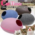 ペットハウス 卵型 まゆ型 フエルトベッド ペットハウス 犬 猫 小動物 かわいい卵型 ベッド ペット用ベッド クッション付