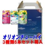 オリオンビール  チューハイ WATTA ワッタ 3種セット 化粧箱付 350ml×6本セット