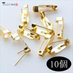 ゴールド ブローチピン 10個セット 15mm 金 ピンブローチ 金具 パーツ ハンドメイド アクセサリー 手芸 コサージュピン ウラピン 造花ピン 1ホール 穴
