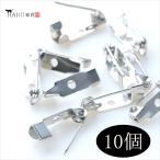 ブローチピン 10個セット シルバー 15mm/1ホール 銀/ハンドメイド コサージュピン ウラピン 造花ピン