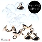 キャップ付きガラスドーム 10個セット(ドーム10個+蓋10個)/ボール 球体 小瓶/ハンドメイド アクセサリーパーツ