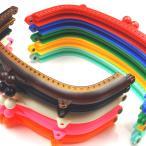 【単色販売】プラスチック がま口 16cm 口金/がまぐち 財布 手芸 パーツ 樹脂