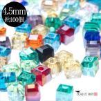キューブ型 ガラスビーズ 4.5mm ミックス 100個セット 14カラー アソート 四角 正方形 スクエア パーツ オーロラ 透明 サイコロ 硝子 カット アクセサリー 手芸