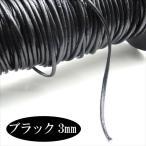 量り売り 切売り/牛革紐 丸ヒモ 1メートル/黒 太さ3mm/ブラック ひも/アクセサリーのハンドメイドに