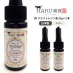 【日本製】HARU雑貨 UVレジン液 25g入 クリアー ハード/ハンドメイド アクセサリー 素材 パーツ ネイル 紫外線硬化樹脂