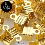 紐留め 波大 ツメ2付き ゴールド 約60個 幅5.4mm 金/アクセサリー パーツ 留め具 エンドパーツ