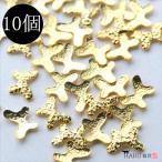 【k60】サンドスタッズ バタフライ ゴールド 10個セット/蝶々 蝶 メタル パーツ/ネイル アクセサリー