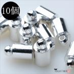シルバー/カツラ 5mm 10個セット/紐留め エンドパーツ/アクセサリーパーツ