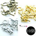 【全3色】マンテル リング 10個(10組)セット シンプル/アンティーク ゴールド ロジウム/ブレスレット ネックレス パーツ 素材